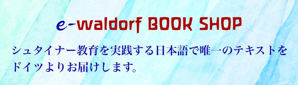 e-waldorf BOOK SHOP
