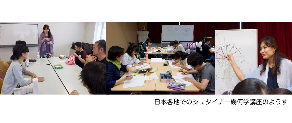 日本での幾何学講座のようす