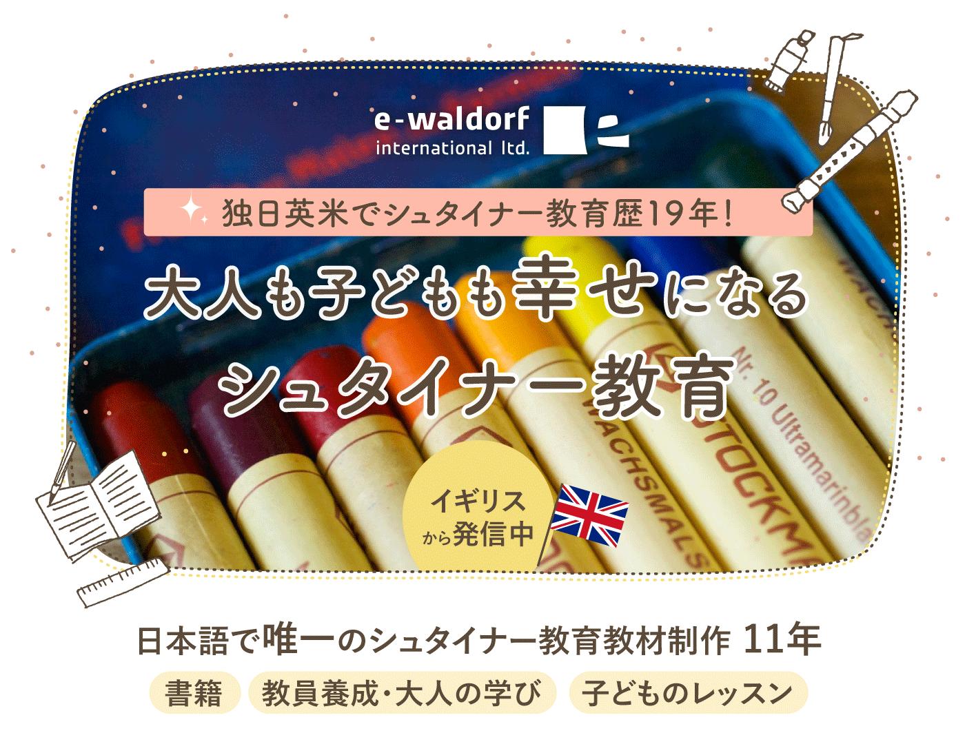 e-waldorf international ltd